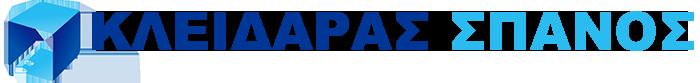 ΚΛΕΙΔΑΡΑΣ 24 ΩΡΕΣ ΣΠΑΝΟΣ | 6996.555.555 | ΚΛΕΙΔΑΡΑΣ ΝΟΤΙΑ ΠΡΟΑΣΤΙΑ | ΚΛΕΙΔΑΡΑΣ  ΓΛΥΦΑΔΑ | ΚΛΕΙΔΑΡΑΣ ΑΛΙΜΟΣ | ΚΛΕΙΔΑΡΑΣ  ΝΕΑ ΣΜΥΡΝΗ | ΚΛΕΙΔΑΡΑΣ  ΒΟΥΛΑ | ΚΛΕΙΔΑΡΑΣ  ΒΑΡΗ | ΚΛΕΙΔΑΡΑΣ  ΗΛΙΟΥΠΟΛΗ | ΣΠΑΝΟΣ ΚΛΕΙΔΑΡΑΣ